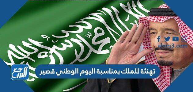 تهنئة للملك بمناسبة اليوم الوطني قصير