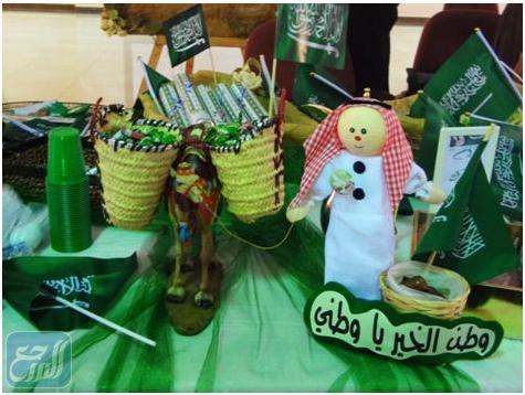صور هدايا وتوزيعات اليوم الوطني السعودي 91