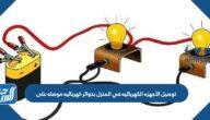 توصيل الأجهزة الكهربائية في المنزل بدوائر كهربائيه موصلة على