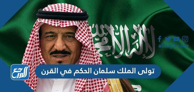 تولى الملك سلمان الحكم في القرن