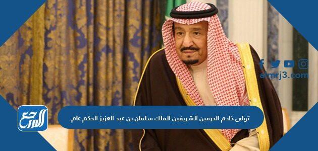 تولى خادم الحرمين الشريفين الملك سلمان بن عبد العزيز الحكم عام