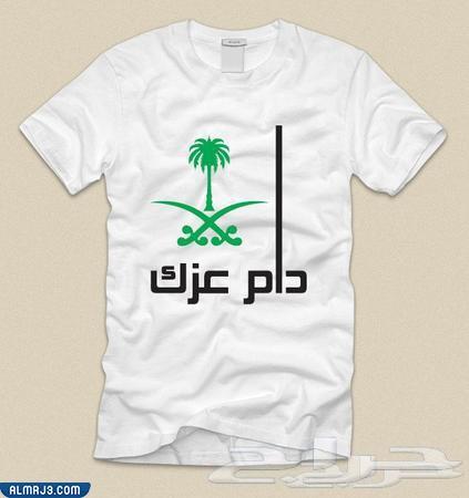 تيشرتات اليوم الوطنيالسعودي انستقرام