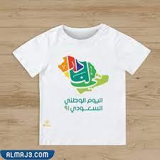 تيشرتات اليوم الوطني السعودي شعار هي لنا دار