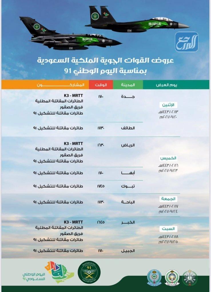 جدول فعاليات اليوم الوطني 91