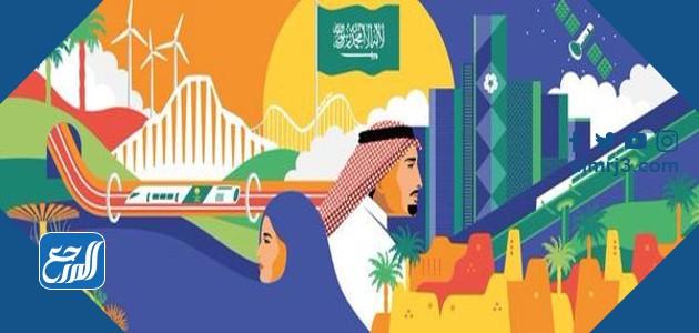 اليوم الوطني السعودي 91 لعام 91
