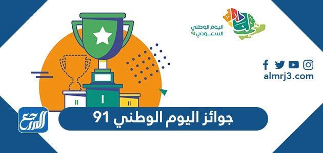 جوائز اليوم الوطني 91