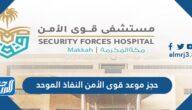رابط حجز موعد قوى الأمن النفاذ الموحد sfh.med.sa