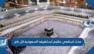 حدث اسلامي عظيم تستضيفه السعوديه كل عام