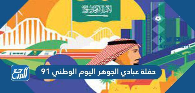 حفلة عبادي الجوهر اليوم الوطني 91