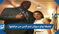 حقيقة زواج سوزان نجم الدين من مرافقها