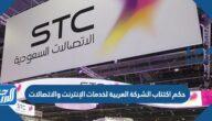 حكم اكتتاب الشركة العربية لخدمات الإنترنت والاتصالات