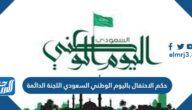حكم الاحتفال باليوم الوطني السعودي اللجنة الدائمة