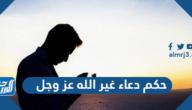 حكم دعاء غير الله عز وجل