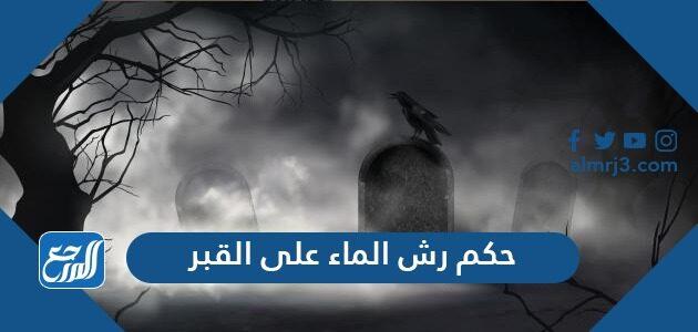 حكم رش الماء على القبر