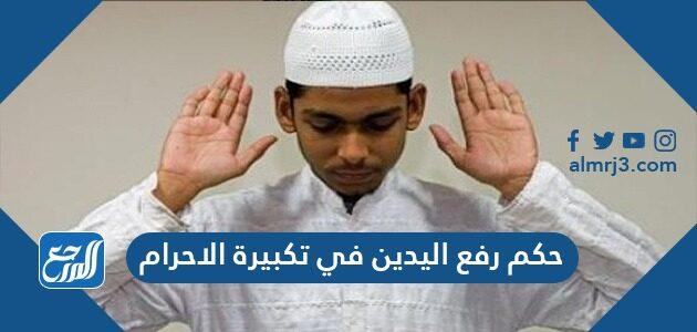 حكم رفع اليدين في تكبير الاحرام