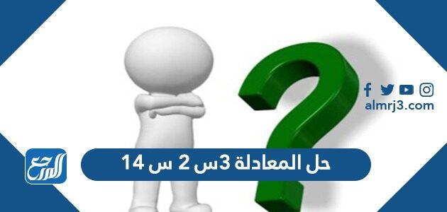 حل المعادلة ٣س ٢ س ١٤