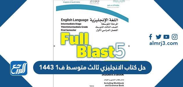 حل كتاب الانجليزي ثالث متوسط ف1 1443