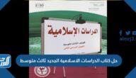 حل كتاب الدراسات الاسلامية الجديد ثالث متوسط الفصل الاول 1443