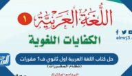 حل كتاب اللغة العربية اول ثانوي ف1 مقررات 1443