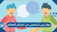 حوار بين شخصين عن احترام المعلم