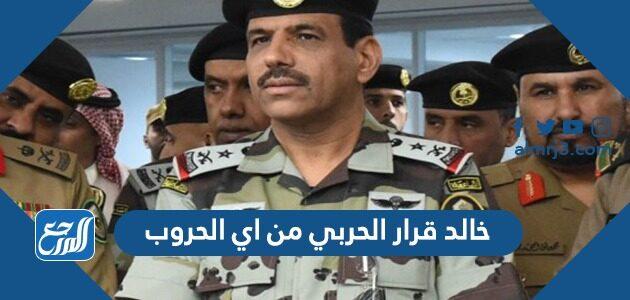 خالد قرار الحربي من اي الحروب