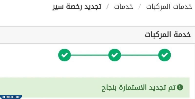 طريقة تجديد الاستمارة بدون فحص