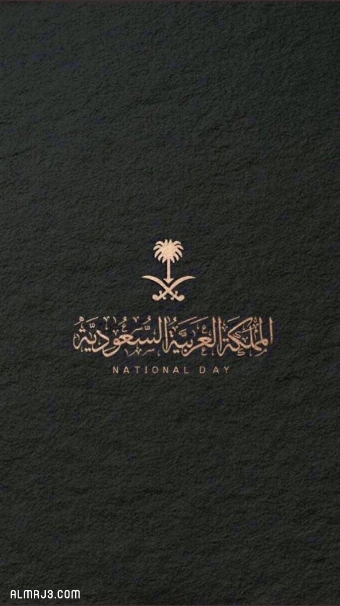خلفيات آيفون اليوم الوطني السعودي