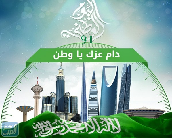 خلفيات انستقرام اليوم الوطني السعودي