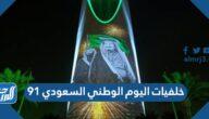 صور و خلفيات اليوم الوطني السعودي 91 لعام 1443 – 2021