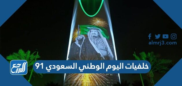 صور و خلفيات اليوم الوطني السعودي 91 لعام 1443 - 2021