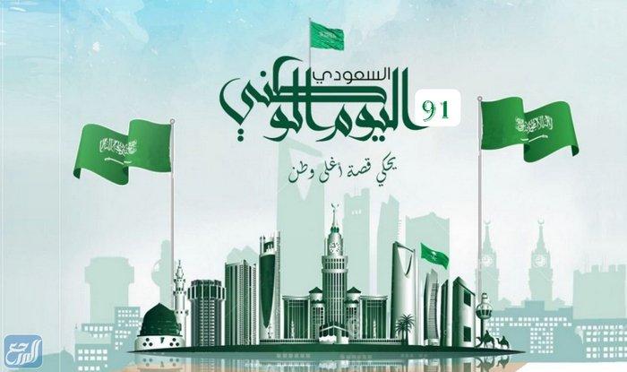 خلفيات اليوم الوطني للمملكة العربية السعودية