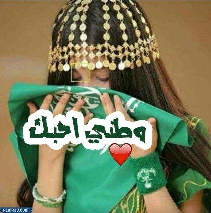 خلفيات بنات لليوم الوطني السعودي