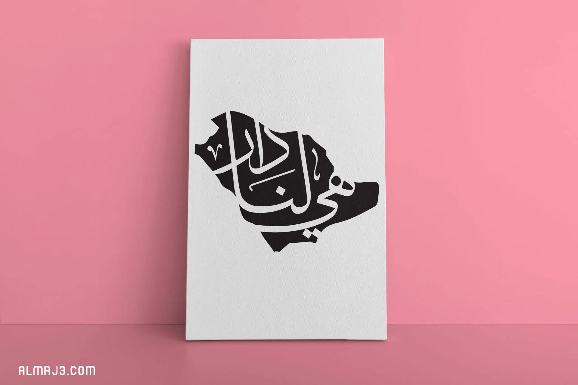 خلفيات شعار اليوم الوطني السعودي 2021