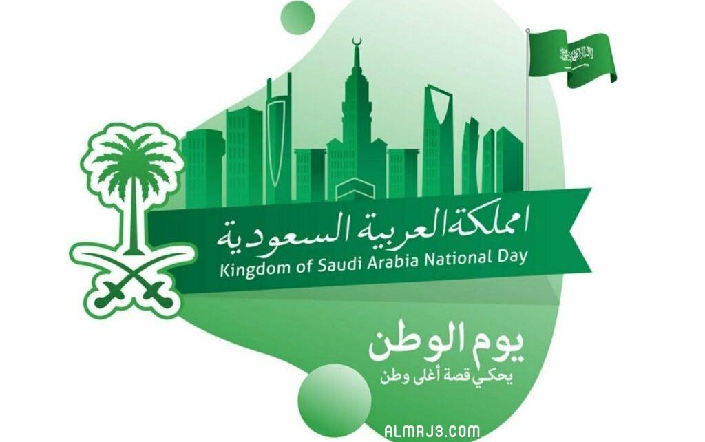 خلفيات فخمه عن اليوم الوطني السعودي