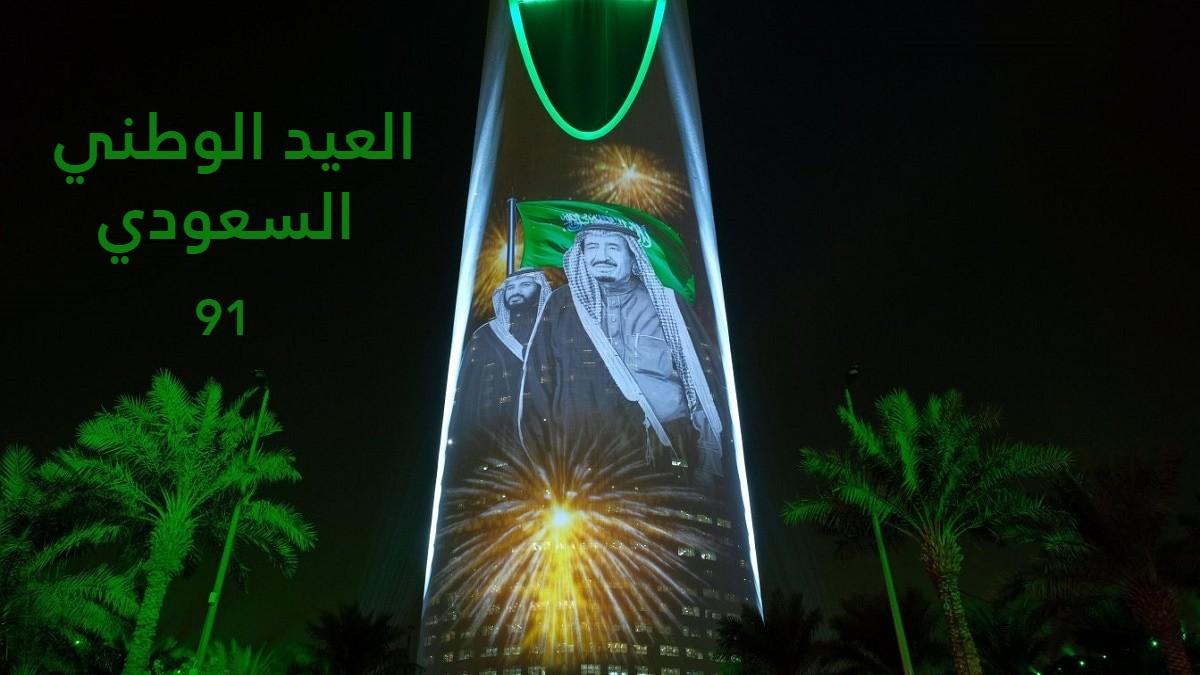 خلفيات واتس اليوم الوطني السعودي