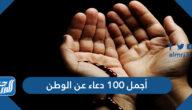 أجمل 100 دعاء عن الوطن ، أدعية عن حب الوطن مكتوبة