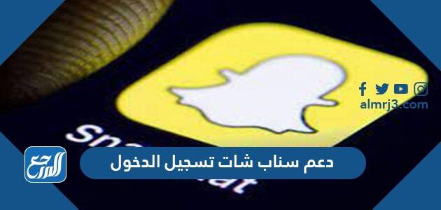 دعم سناب شات تسجيل الدخول واسترجاع حساب محظور 2021