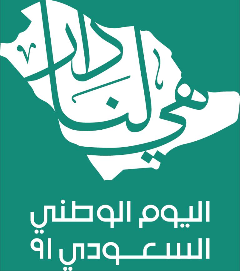 شعار اليوم الوطني السعودي 91