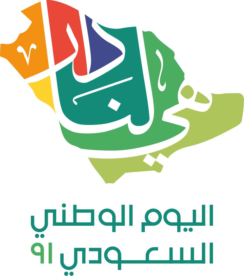 هوية اليوم الوطني السعودي 91 الشعار الرسمي لليوم الوطني 91