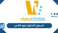 رابط تسجيل الدخول فيو كلاس view class للتعليم الالكتروني والمدارس الإفتراضية