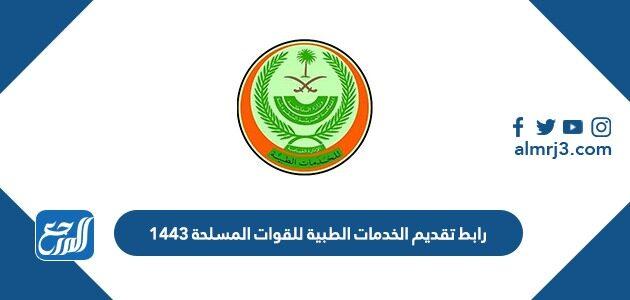 رابط تقديم الخدمات الطبية للقوات المسلحة 1443