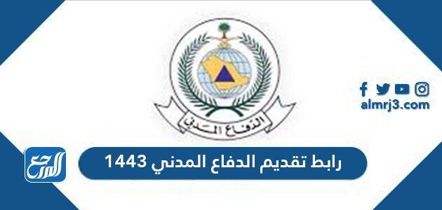 رابط تقديم الدفاع المدني 1443