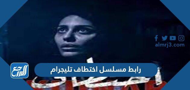 رابط مسلسل اختطاف تليجرام
