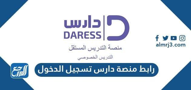 رابط مباشر منصة دارس تسجيل الدخول www.daaris.com