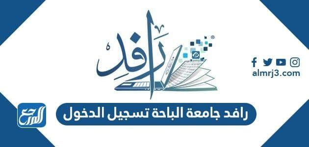 رافد جامعة الباحة تسجيل الدخول