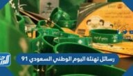 رسائل تهنئة اليوم الوطني السعودي 91 لعام 1443 – 2021