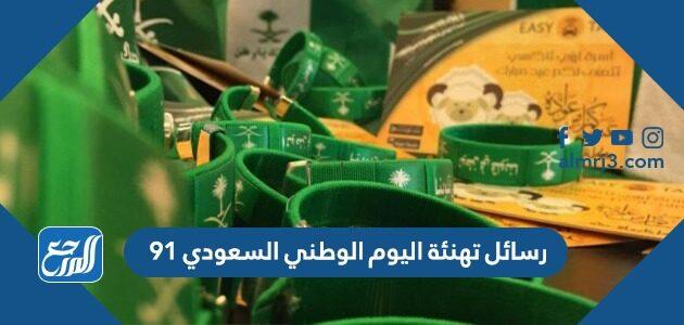 رسائل تهنئة اليوم الوطني السعودي 91