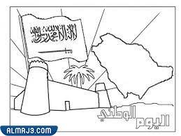 صور رسومات أطفال مفرغة اليوم الوطني 91:
