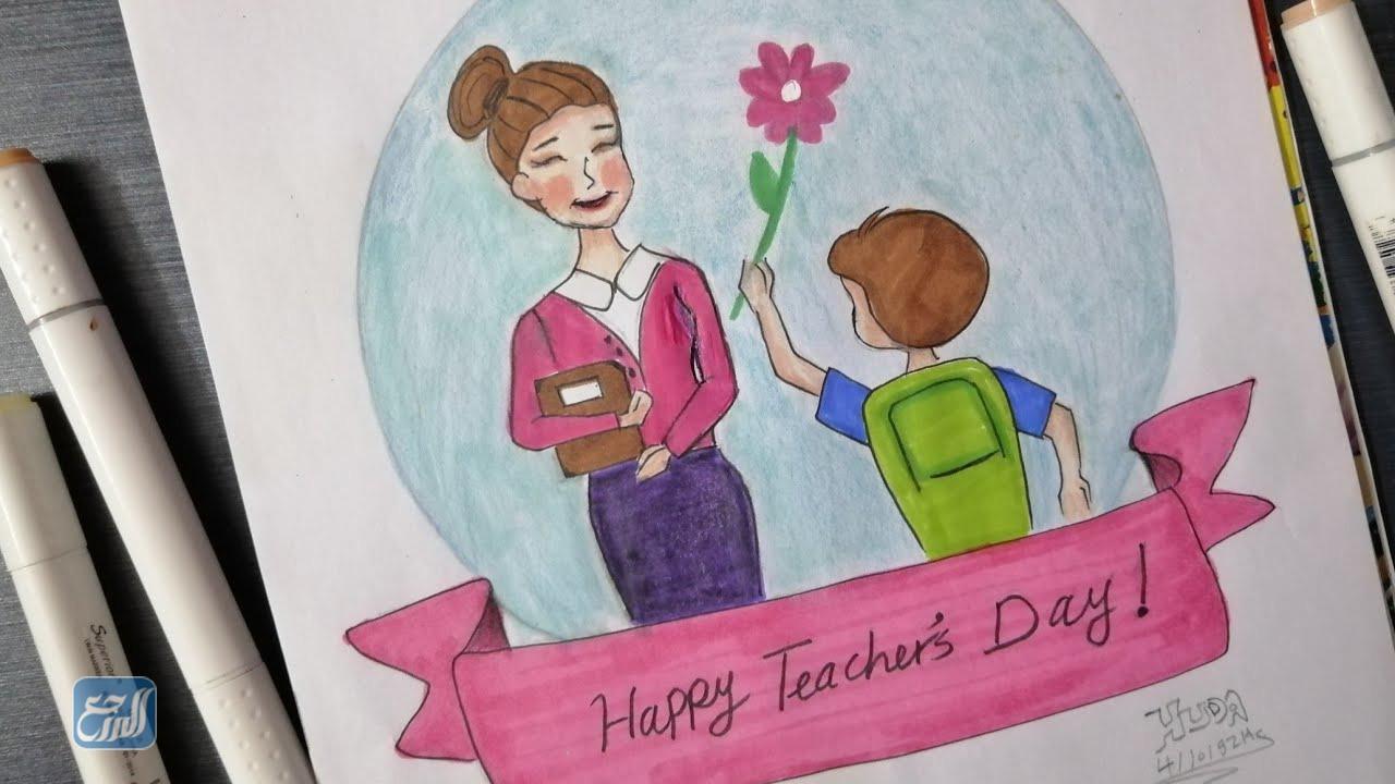 رسم تكريم المعلم 2021