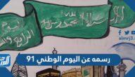 رسمه عن اليوم الوطني 91 سهله ومميزة